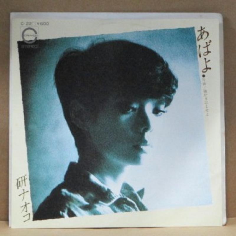 """研ナオコ/あばよの7インチレコード通販・販売ならサウンドファインダー"""""""