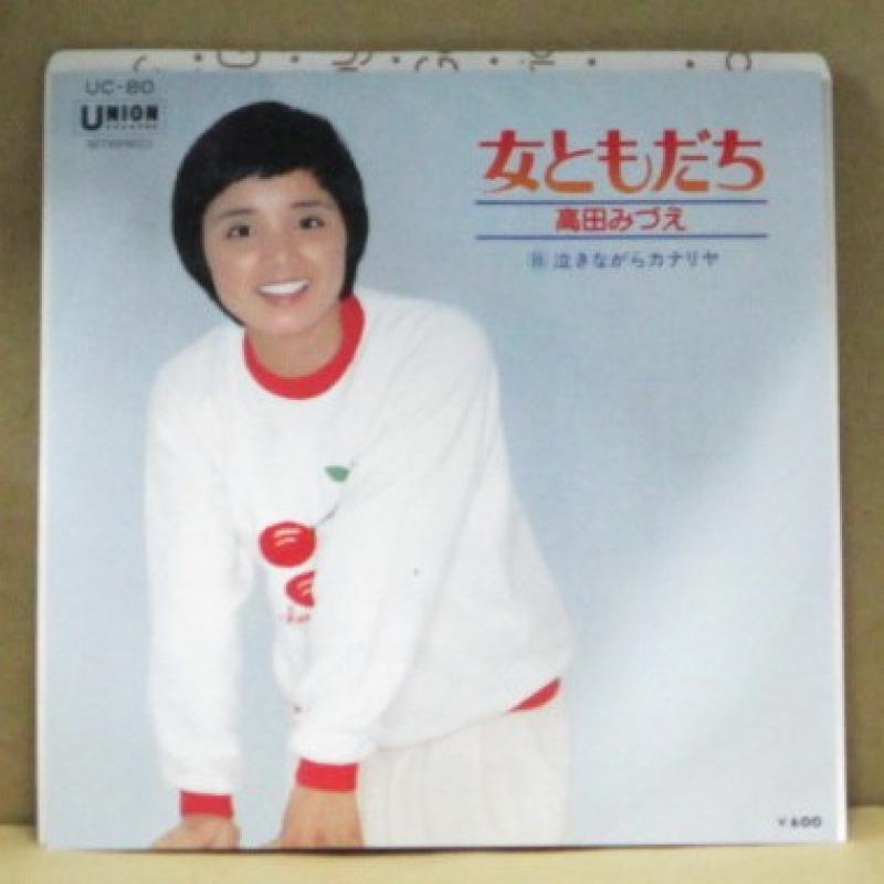 """高田みづえ/女ともだちの7インチレコード通販・販売ならサウンドファインダー"""""""