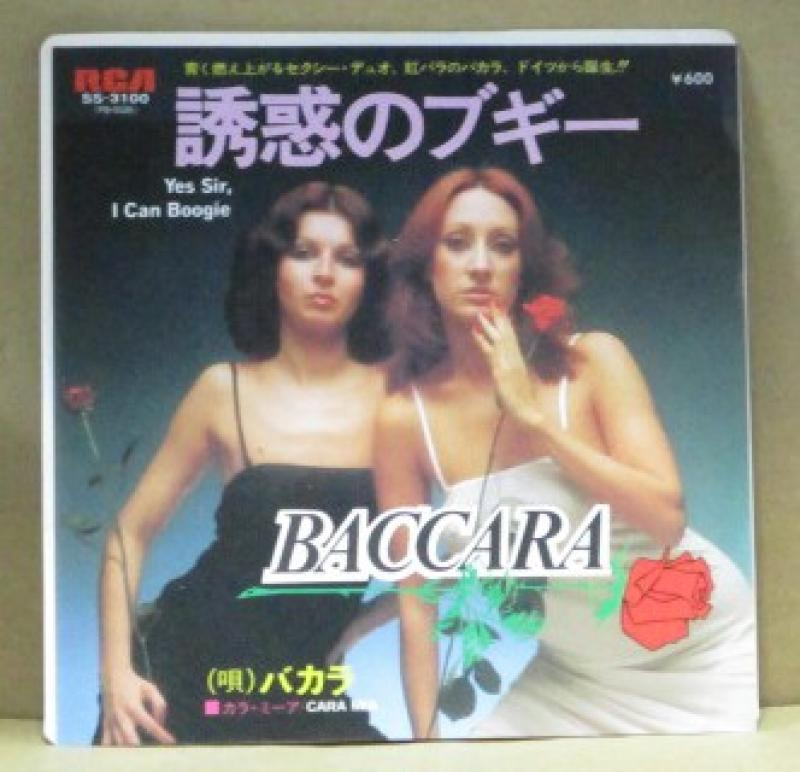 """バカラ/誘惑のブギーの7インチレコード通販・販売ならサウンドファインダー"""""""