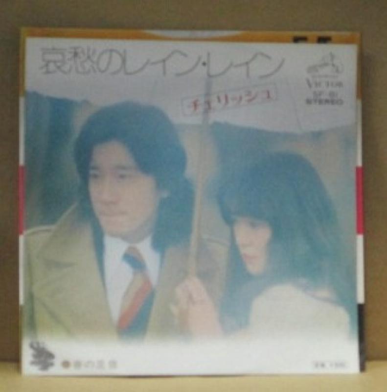 """チェリッシュ/哀愁のレイン・レインの7インチレコード通販・販売ならサウンドファインダー"""""""