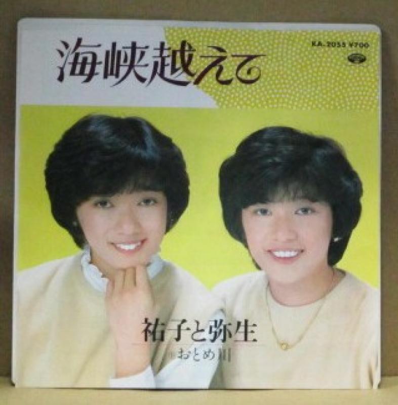 """祐子と弥生/海峡越えての7インチレコード通販・販売ならサウンドファインダー"""""""