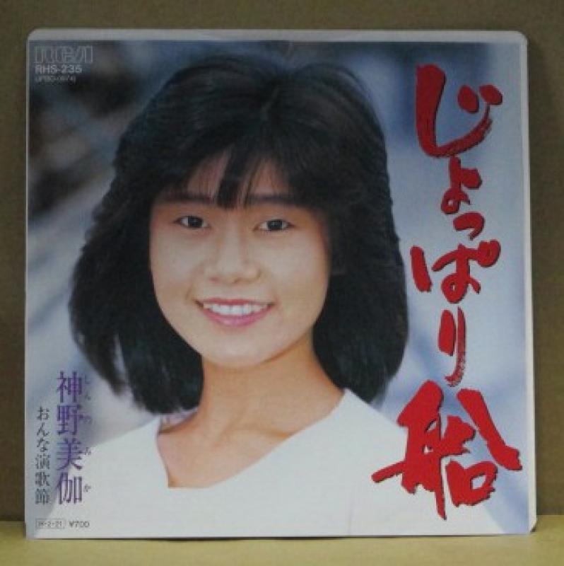 """神野美伽/じょっぱり船の7インチレコード通販・販売ならサウンドファインダー"""""""