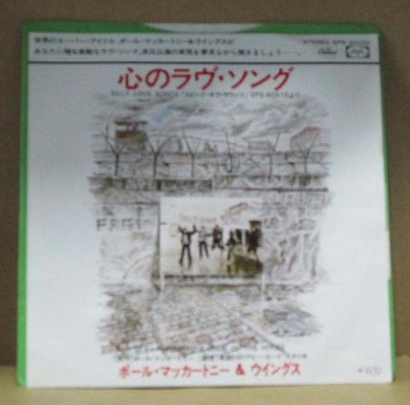 """ポール・マッカートニー&ウイングス/心のラヴ・ソングの7インチレコード通販・販売ならサウンドファインダー"""""""