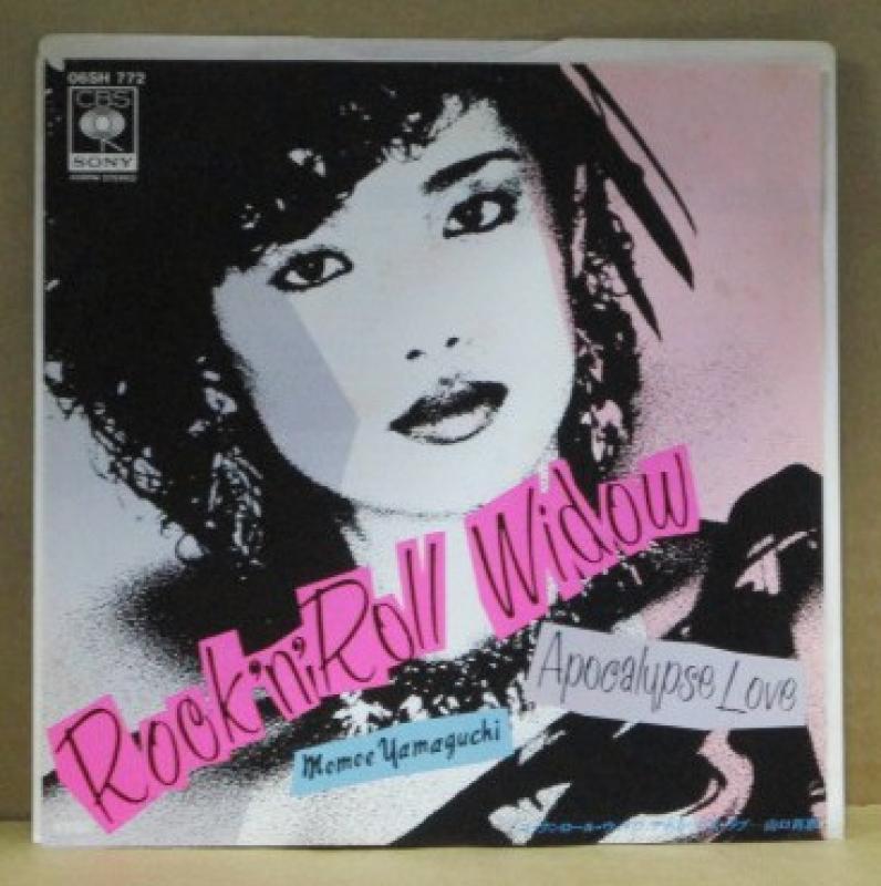 """山口百恵/ロックンロール・ウィドウの7インチレコード通販・販売ならサウンドファインダー"""""""