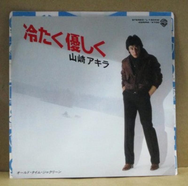 """山崎アキラ/冷たく優しくの7インチレコード通販・販売ならサウンドファインダー"""""""