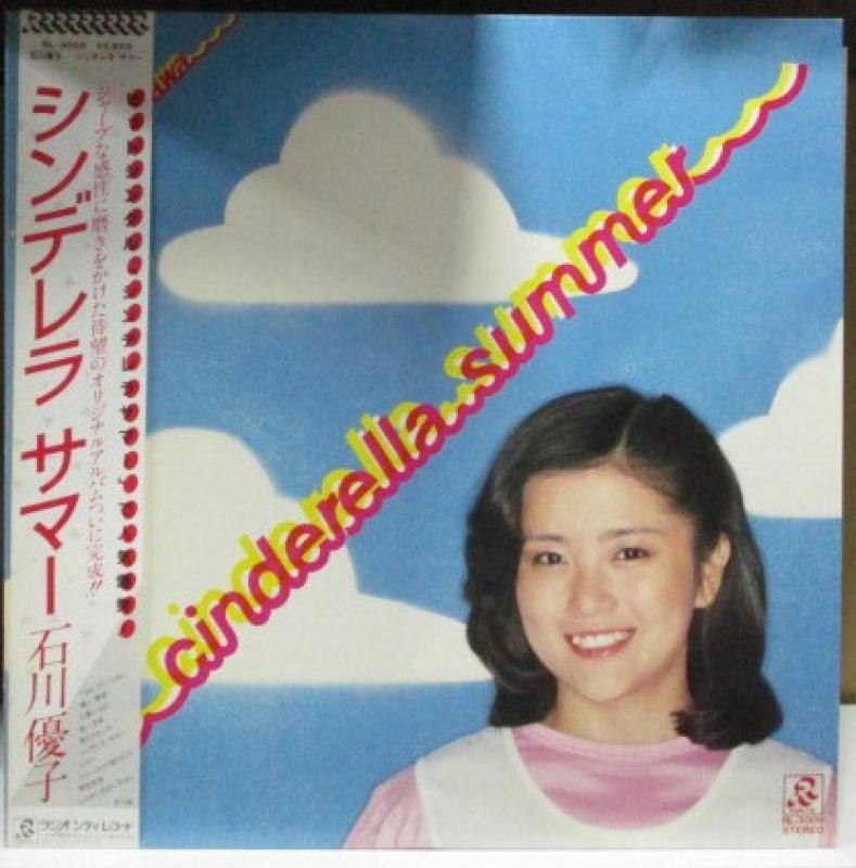 """石川優子/シンデレラ・サマーのLPレコード通販・販売ならサウンドファインダー"""""""