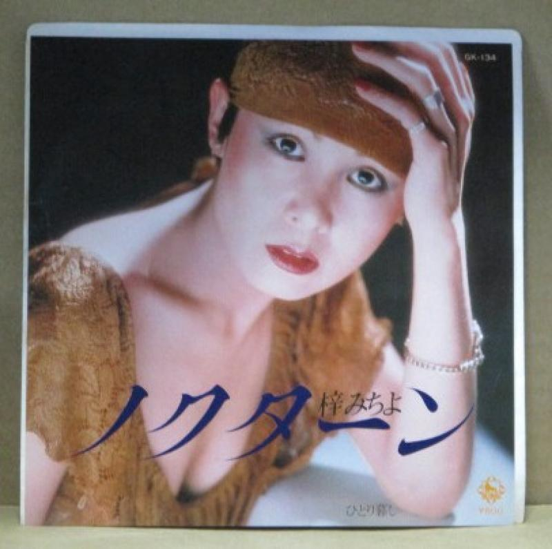 """梓みちよ/ノクターンのシングル盤通販・販売ならサウンドファインダー"""""""