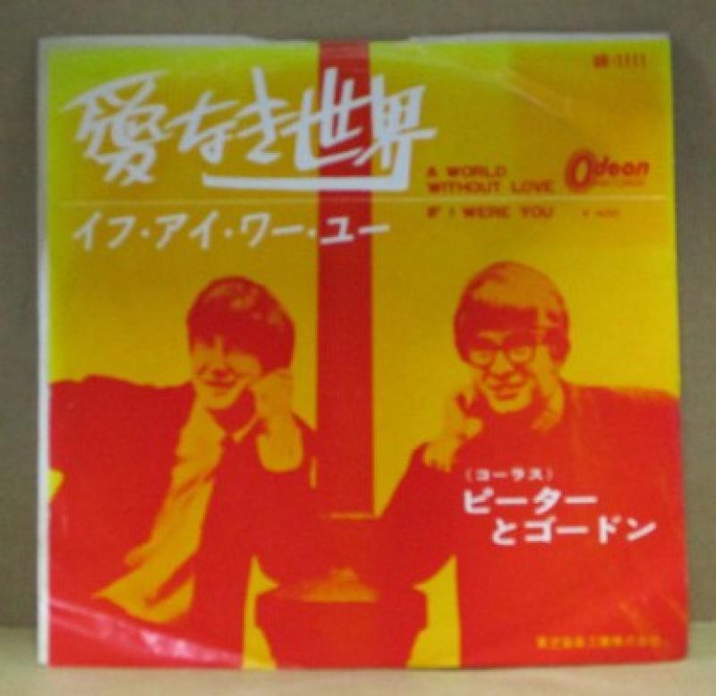 """ピーターとゴードン/愛なき世界(赤盤)の7インチレコード通販・販売ならサウンドファインダー"""""""