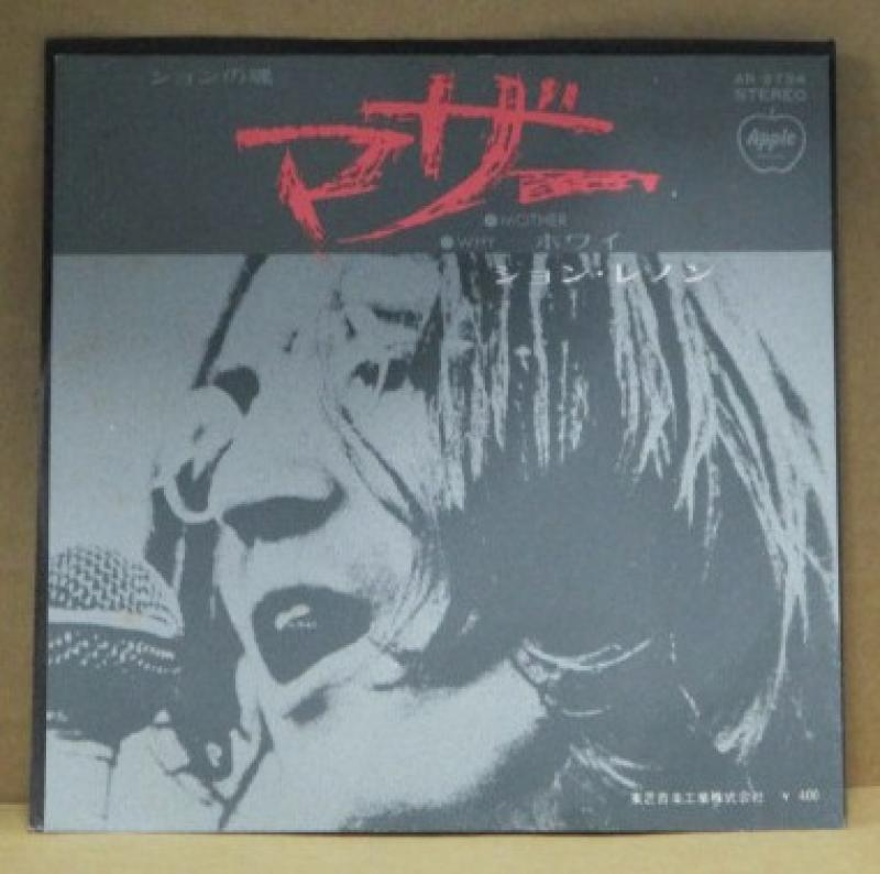 """ジョン・レノン/マザーの7インチレコード通販・販売ならサウンドファインダー"""""""