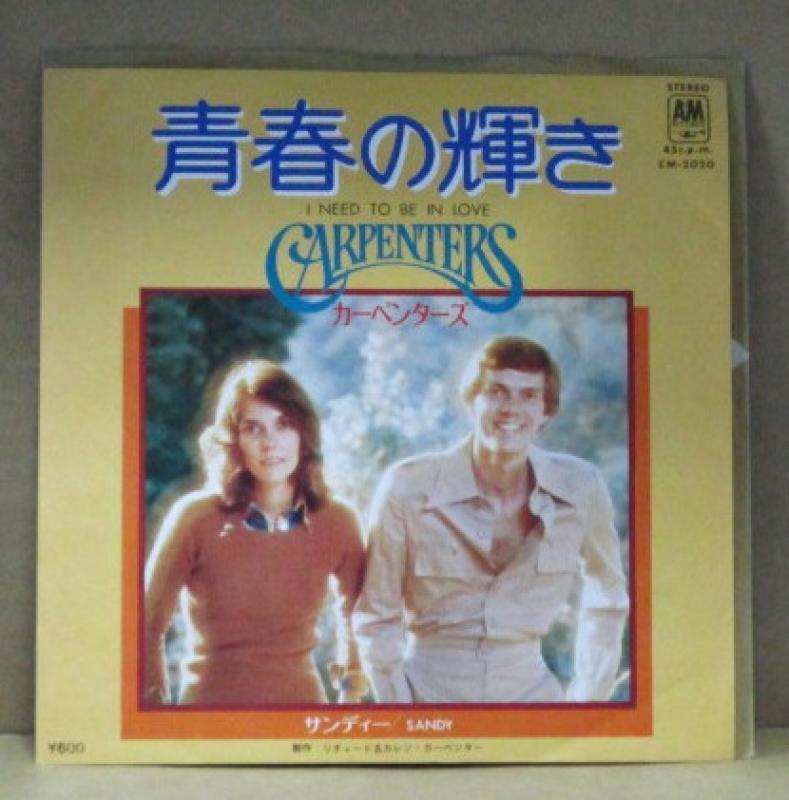 """カーペンターズ/青春の輝きの7インチレコード通販・販売ならサウンドファインダー"""""""