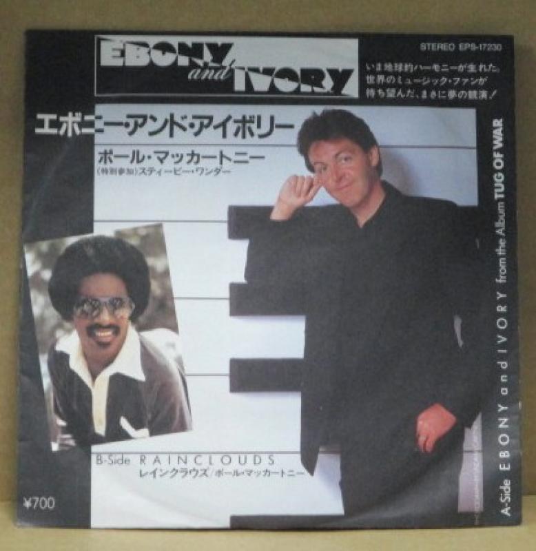 """ポール・マッカートニー&スティービー・ワンダー/エボニー・アンド・アイボリーの7インチレコード通販・販売ならサウンドファインダー"""""""