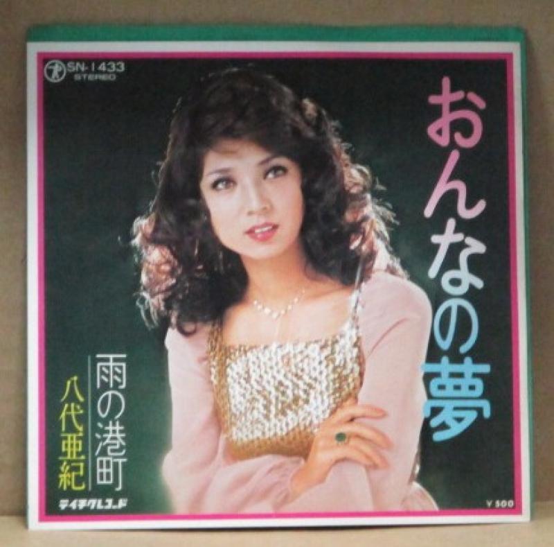 """八代亜紀/おんなの夢の7インチレコード通販・販売ならサウンドファインダー"""""""