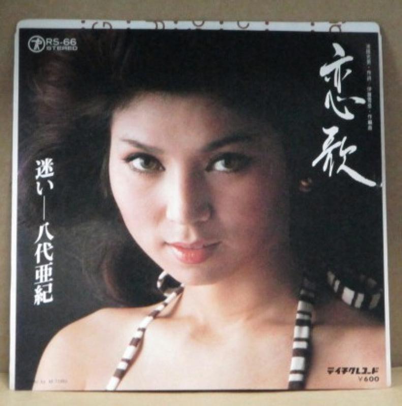"""八代亜紀/恋歌の7インチレコード通販・販売ならサウンドファインダー"""""""