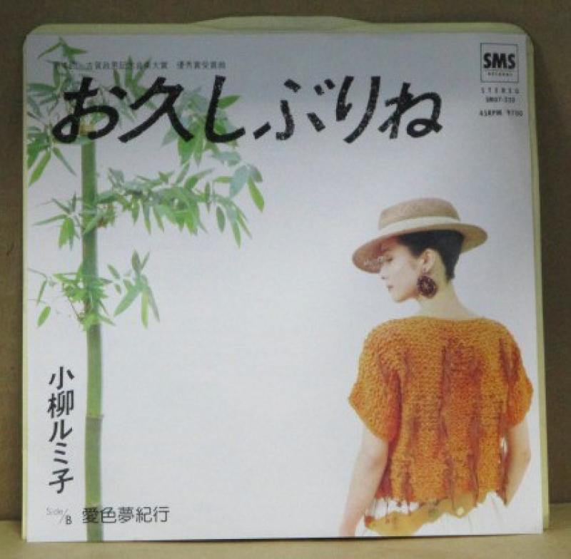 """小柳ルミ子/お久しぶりねの7インチレコード通販・販売ならサウンドファインダー"""""""