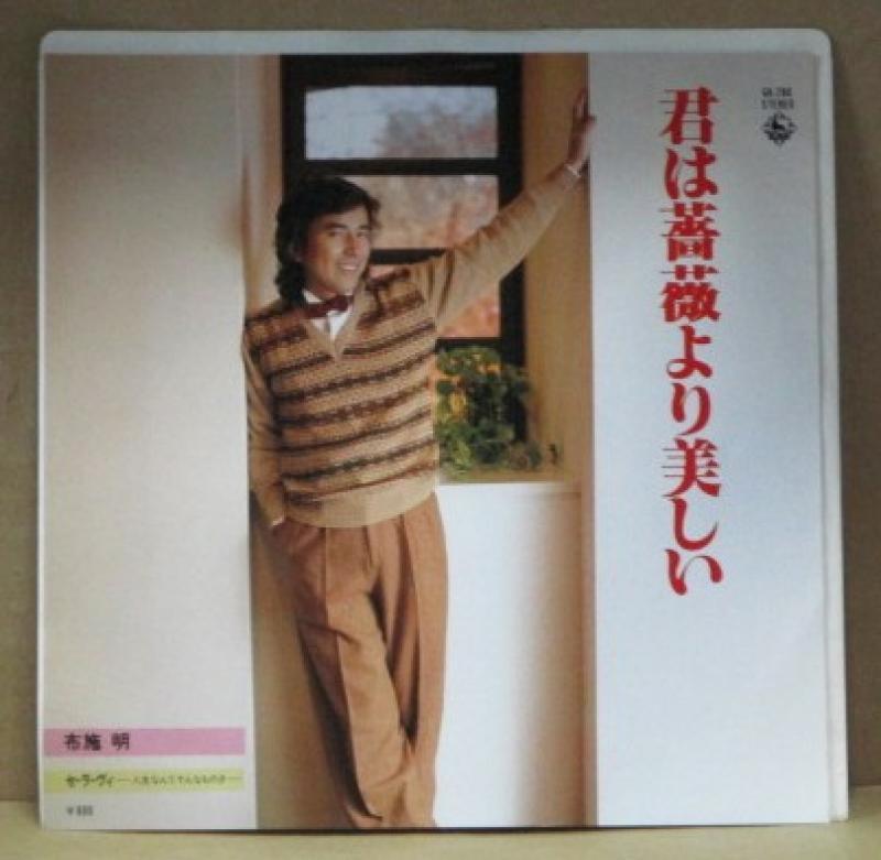 """布施明/君は薔薇より美しいの7インチレコード通販・販売ならサウンドファインダー"""""""