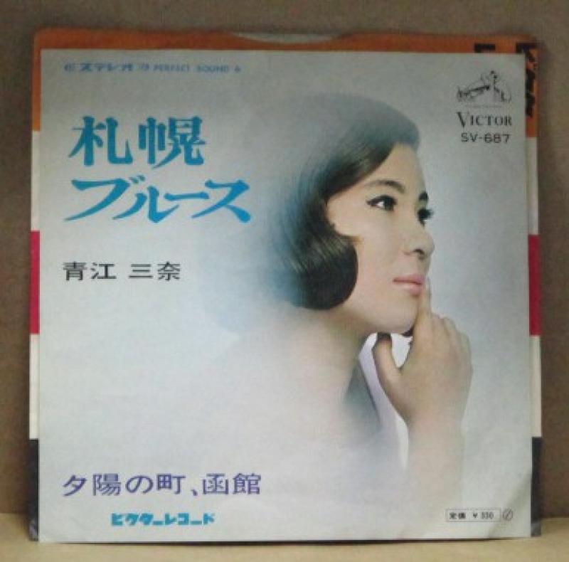 """青江三奈/札幌ブルースの7インチレコード通販・販売ならサウンドファインダー"""""""