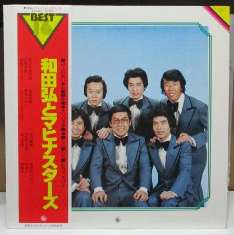 """和田弘とマヒナスターズ/ベスト16のLPレコード通販・販売ならサウンドファインダー"""""""