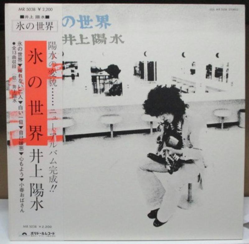 """井上陽水/氷の世界のLPレコード通販・販売ならサウンドファインダー"""""""