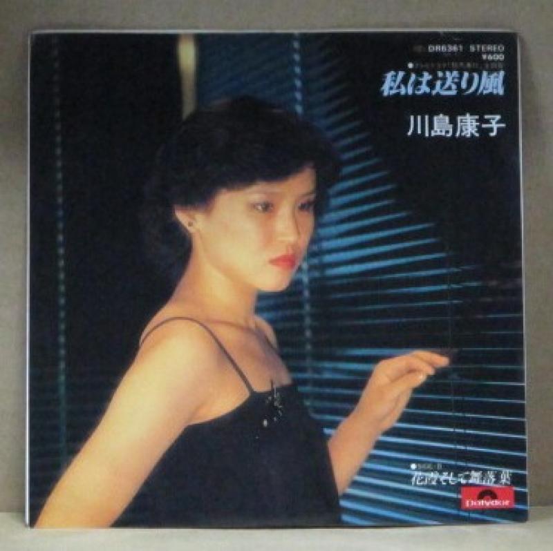 """川島康子/私は送り風の7インチレコード通販・販売ならサウンドファインダー"""""""