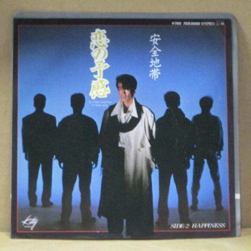 """安全地帯/恋の予感の7インチレコード通販・販売ならサウンドファインダー"""""""