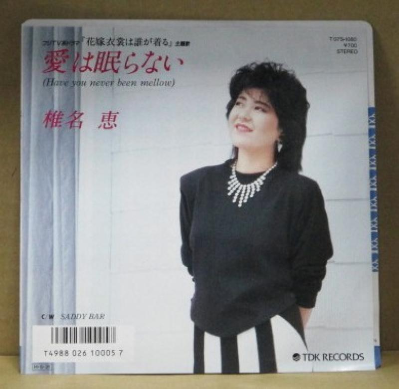 """椎名恵/愛は眠らないの7インチレコード通販・販売ならサウンドファインダー"""""""