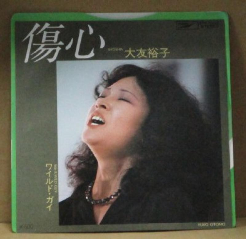 """大友裕子/傷心の7インチレコード通販・販売ならサウンドファインダー"""""""