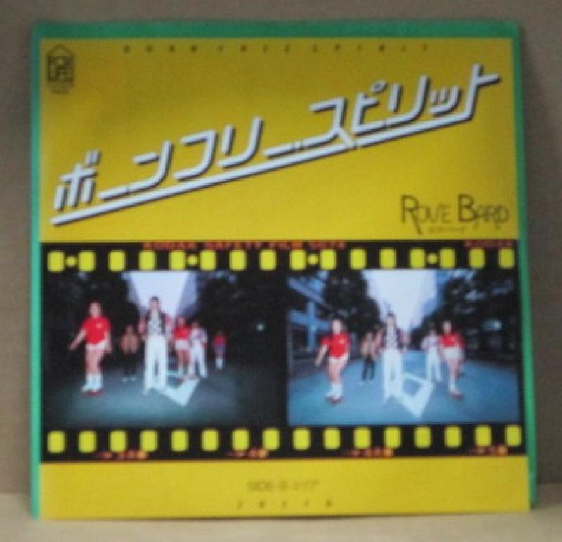"""ロブバード/ボーンフリー・スピリットの7インチレコード通販・販売ならサウンドファインダー"""""""
