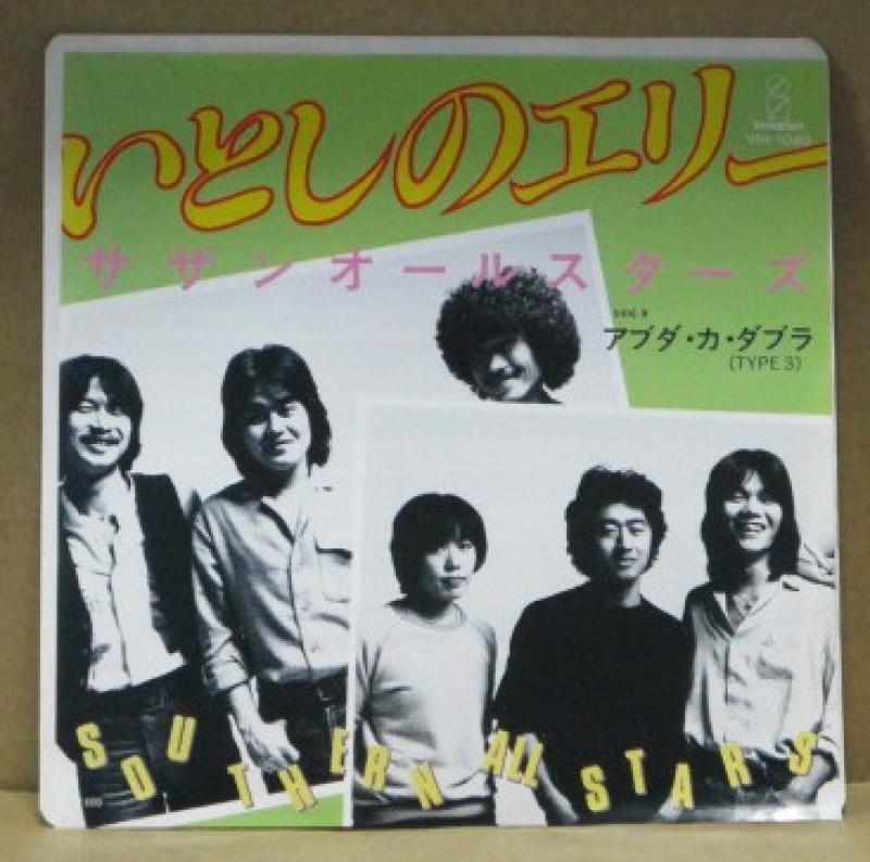 """サザンオールスターズ/いとしのエリーの7インチレコード通販・販売ならサウンドファインダー"""""""