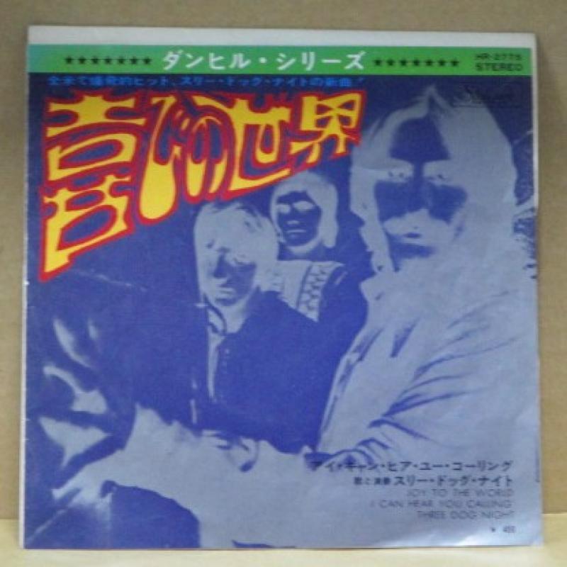 """スリー・ドッグ・ナイト/喜びの世界の7インチレコード通販・販売ならサウンドファインダー"""""""