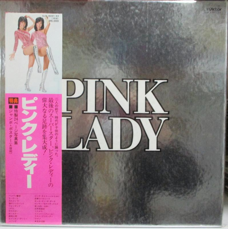 ピンク・レディー/PINK LADY BOX 『3枚組』のLPレコード通販・販売ならサウンドファインダー