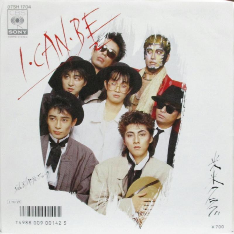 米米CLUB/I CAN BEのシングル盤 vinyl 7inch通販・販売ならサウンドファインダー