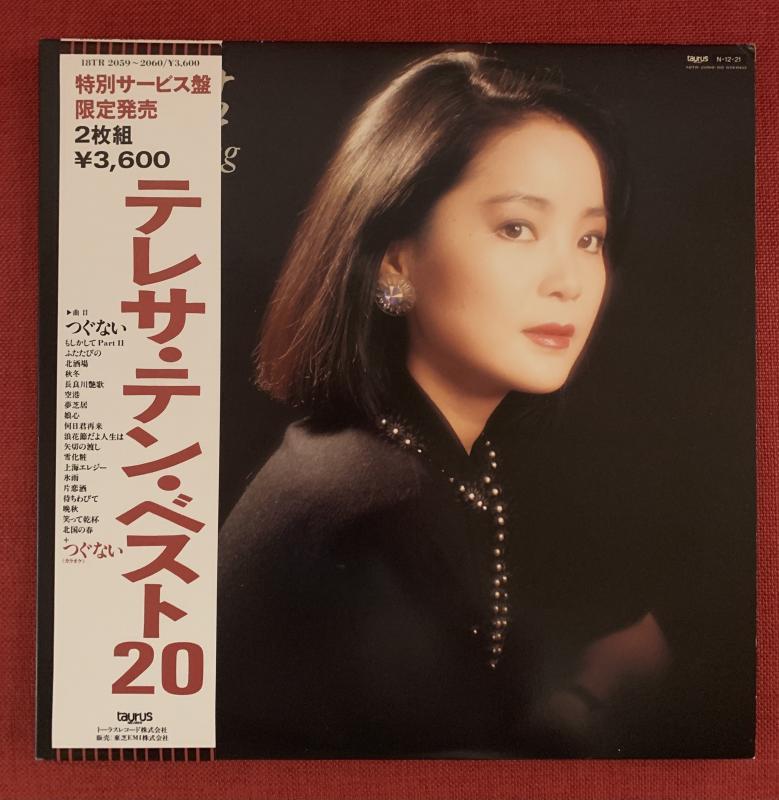 鄧麗君(テレサ・テン)/テレサ・テン・ベスト20のLPレコード通販・販売ならサウンドファインダー