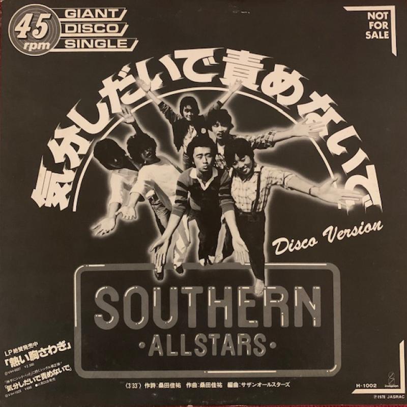 サザンオールスターズ(Southern All Stars)/気分次第で責めないでーDisco Versionの12インチレコード vinyl 12inch通販・販売ならサウンドファインダー