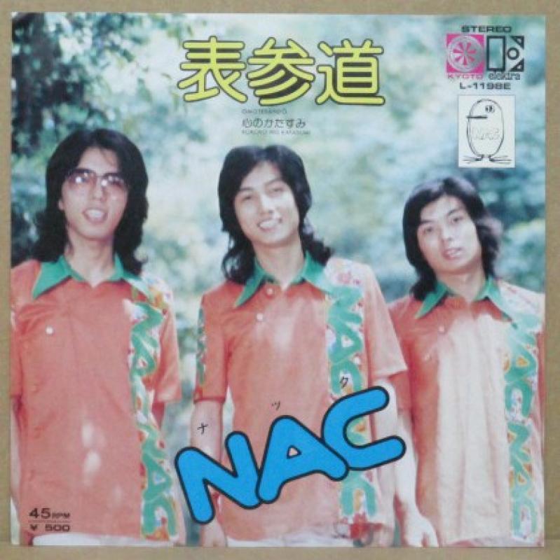 ナック/表参道のシングル盤通販・販売ならサウンドファインダー