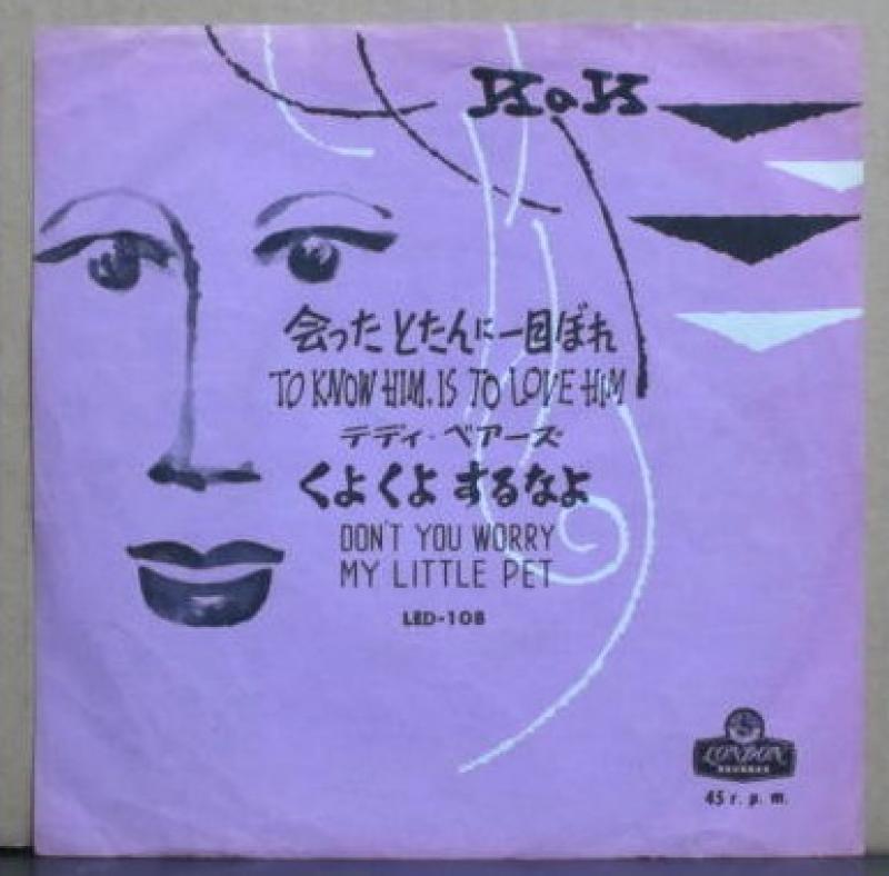 テディ・ベアーズ/会ったとたんに一目惚れのシングル盤通販・販売ならサウンドファインダー