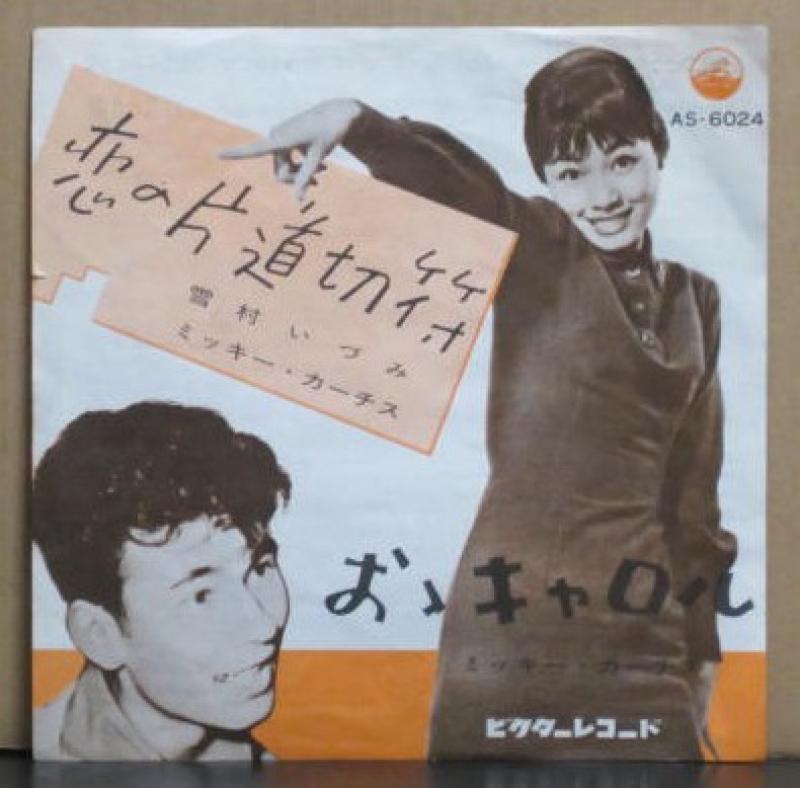 雪村いづみ、ミッキー・カーチス/恋の片道切符のシングル盤通販・販売ならサウンドファインダー