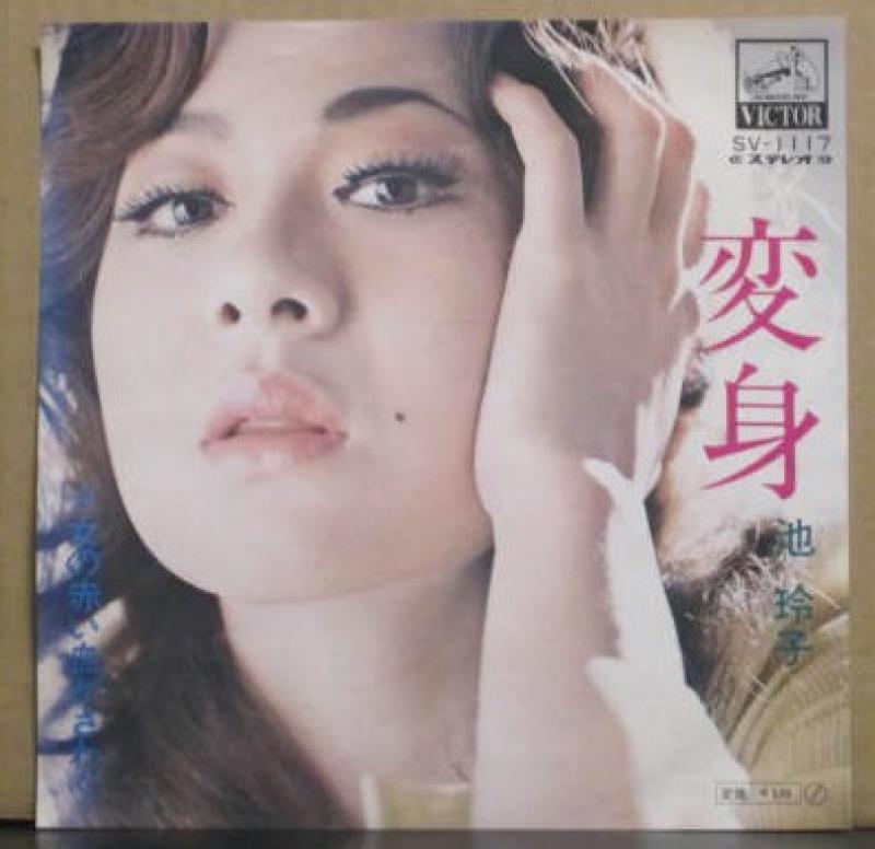 池玲子/変身のシングル盤通販・販売ならサウンドファインダー