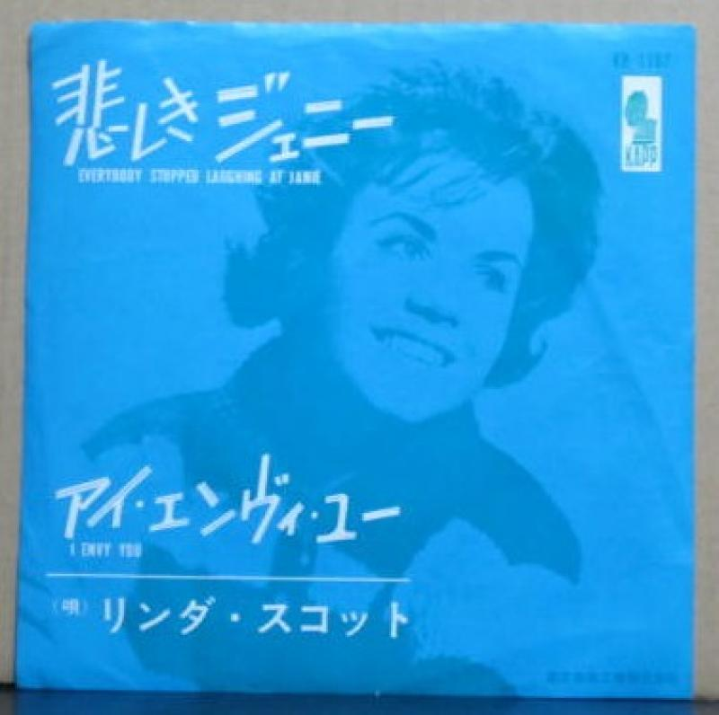 リンダ・スコット/悲しきジェニーのシングル盤通販・販売ならサウンドファインダー