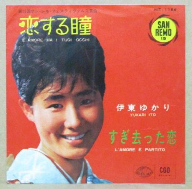伊東ゆかり/恋する瞳のシングル盤通販・販売ならサウンドファインダー