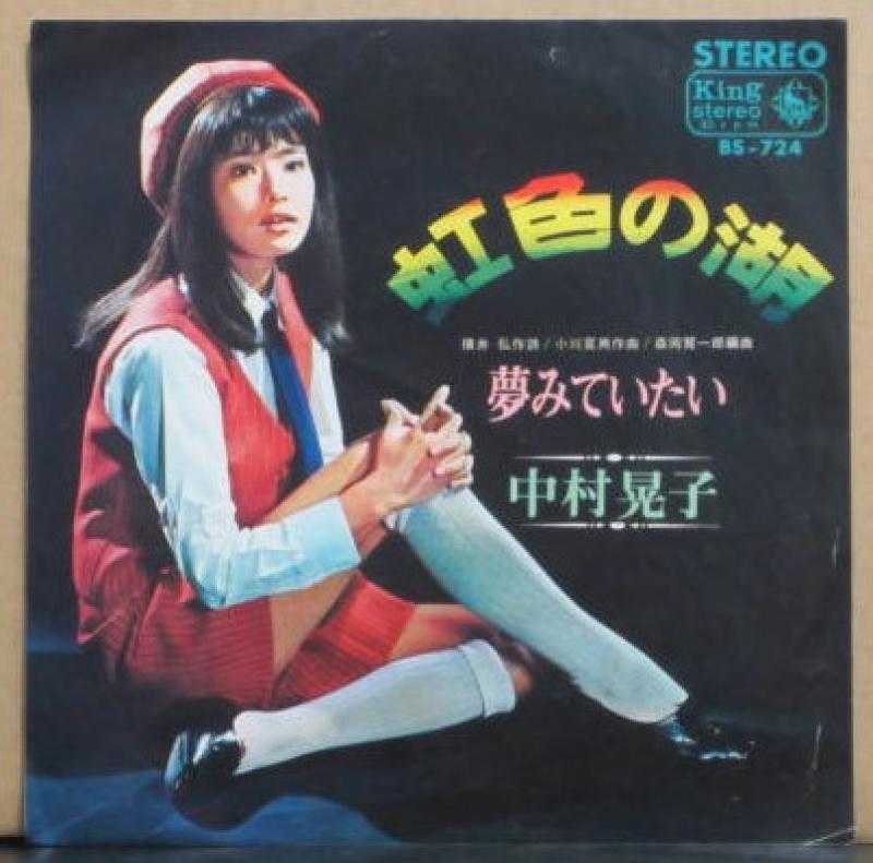 中村晃子/虹色の湖のシングル盤通販・販売ならサウンドファインダー