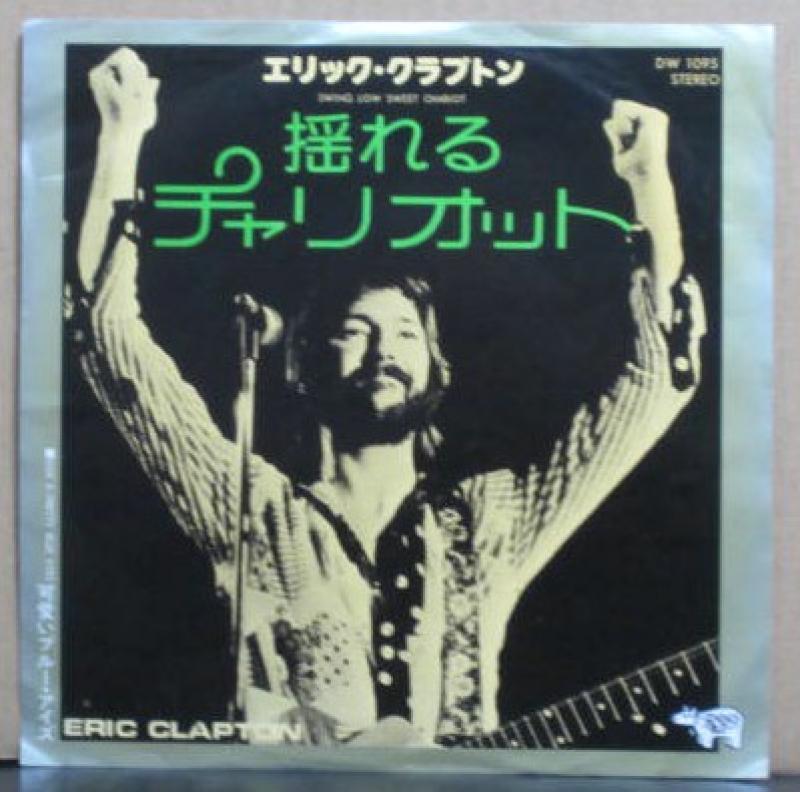 エリック・クラプトン/揺れるチャリオットのシングル盤通販・販売ならサウンドファインダー