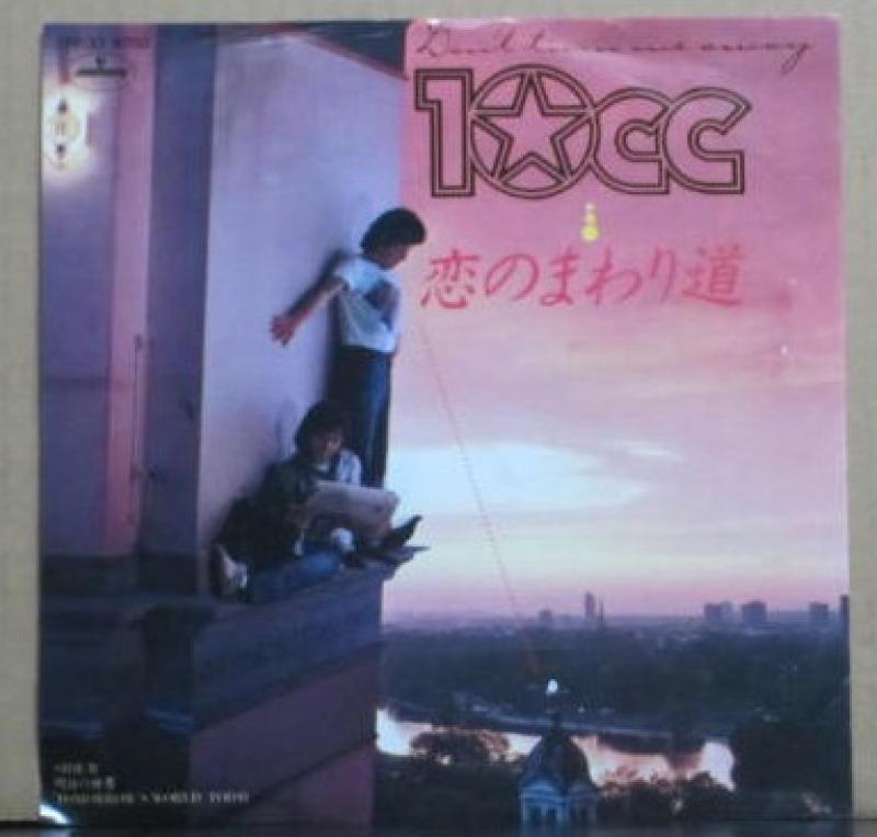 10cc/恋のまわり道のシングル盤通販・販売ならサウンドファインダー