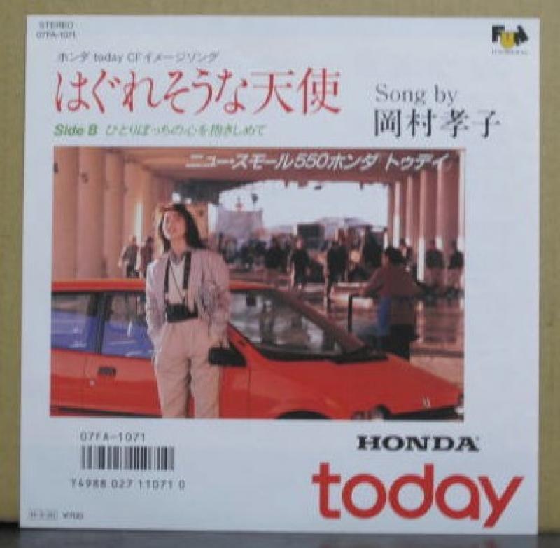 岡村孝子/はぐれそうな天使のシングル盤通販・販売ならサウンドファインダー