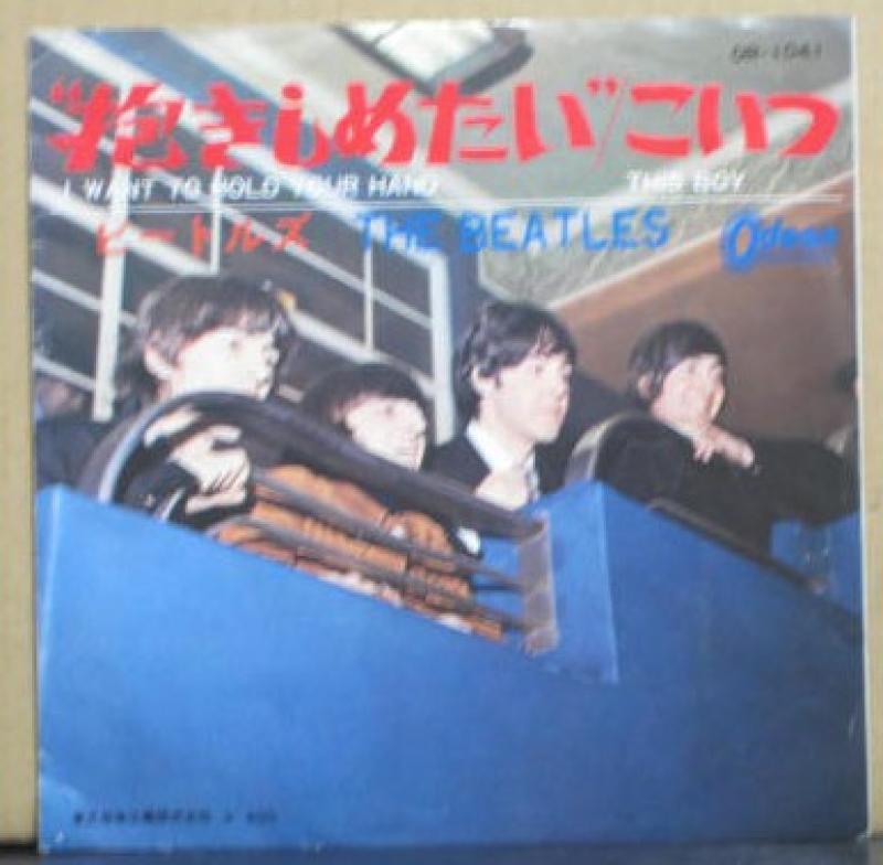 ビートルズ/抱きしめたい(赤盤)のシングル盤 vinyl 7inch通販・販売ならサウンドファインダー