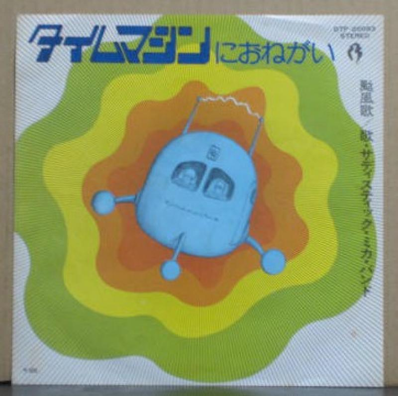サディスティック・ミカ・バンド/タイムマシンにおねがいのシングル盤 vinyl 7inch通販・販売ならサウンドファインダー