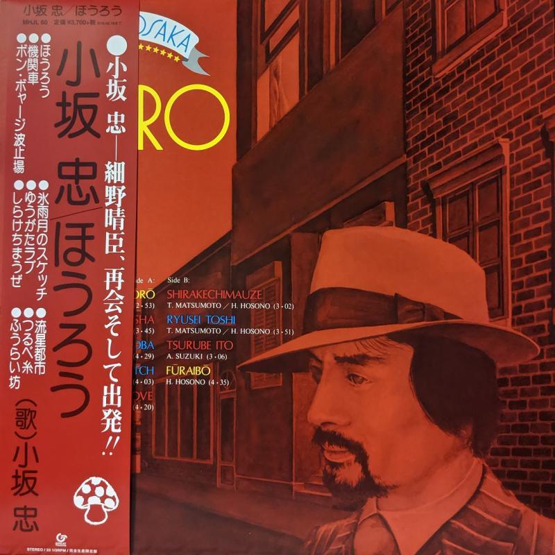 小坂忠/ほうろうのLPレコード通販・販売ならサウンドファインダー