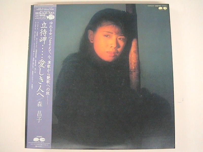 森昌子/立待岬・・・愛しき人へ レコード・CD通販のサウンドファインダー