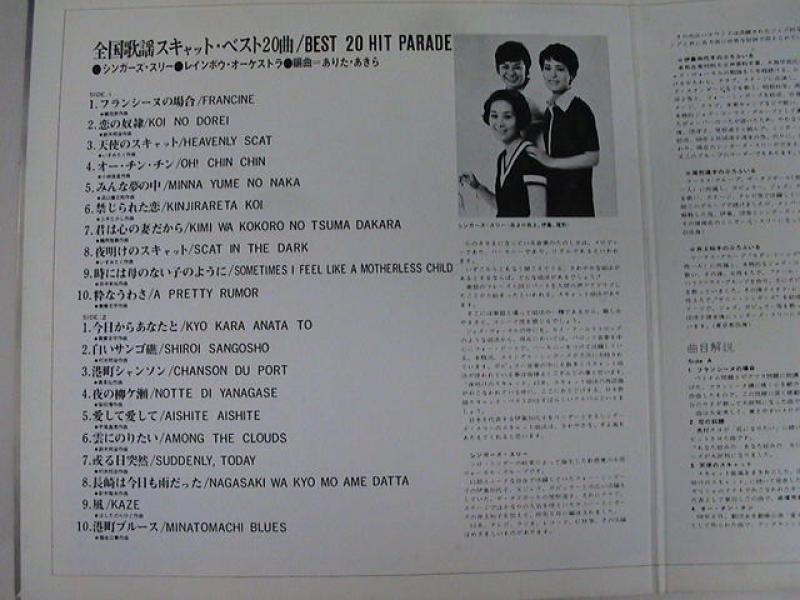 シンガーズ・スリー/全国歌謡スキャット・ベスト20曲 レコード・CD通販 ...
