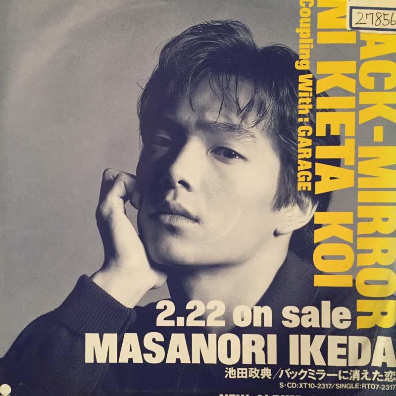 池田政典/バックミラーに消えた恋 レコード・CD通販のサウンドファインダー