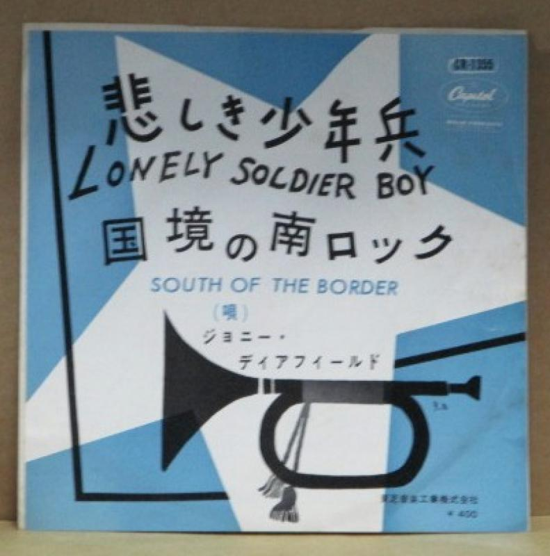 ジョニー・ディアフィールド/悲しき少年兵 レコード・CD通販のサウンド ...